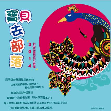 20140213_2014幼兒園校外教學方案02.jpg