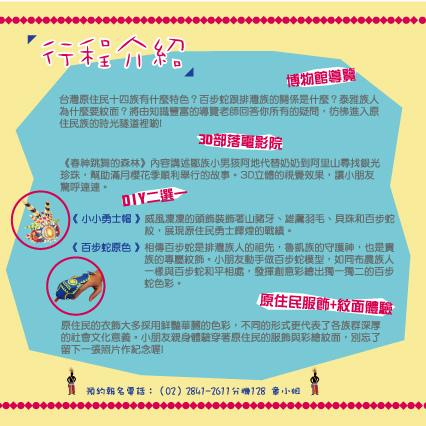 20140213_2014幼兒園校外教學方案03.jpg