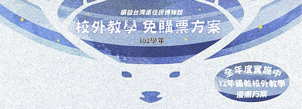 20140213_102校外教學方案01.jpg