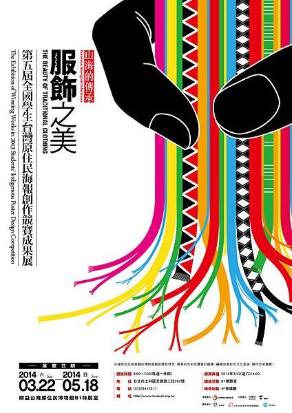 140117-順益-服飾之美_展覽海報A1-out-01.jpg