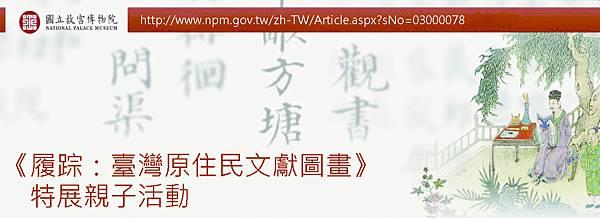 「履踪:臺灣原住民文獻圖畫」特展親子活動