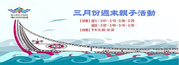 【親子活動】2014三月份週末親子活動