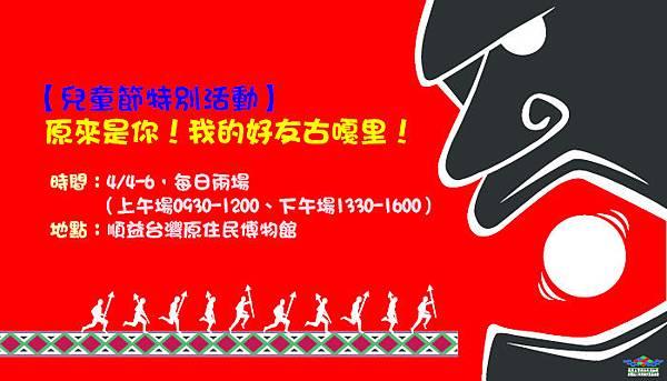2014兒童節特別活動02_20140221.jpg
