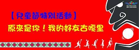 2014兒童節特別活動01_20140221.jpg
