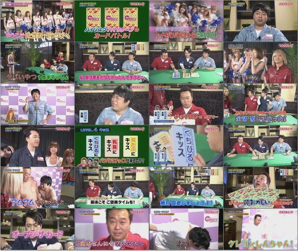 マルさまぁ~ず #09 20100602 バラバラのカードを選べ!大竹カードクラブ!.avi.jpg