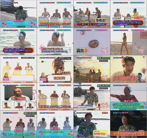 [TV] 内村さまぁ~ず 第94回 2010.09.15 超大自然クイズ2010!in沖縄.wmv.jpg
