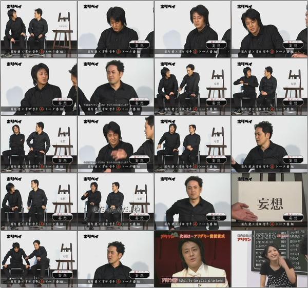 アリケン 2010.05.29 「ホリペイ」「アリケンCafe(佐藤さくら)」 (528x396 38m54s).wmv.jpg
