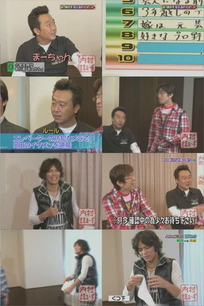 [TV] 内村さまぁ~ず #64 (20090615) 私、岡田の事をわざわざ知って下さる男達 ゲスト:岡田圭右(ますだおかだ).wmv.jpg