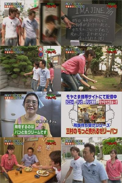 [TV][バラエティ] モヤモヤさまぁ~ず2 20090611 千歳烏山周辺1 ゼリー&プリンのパン・木に登るニワトリ(1024x768 H264 mp3).avi.jpg