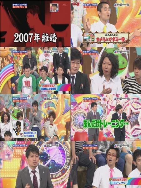[お笑い]アメトーーク! 20090611「泥の97年デビュー組芸人」(720x480 H.264 AAC).mp4.jpg