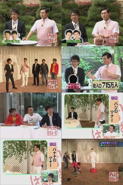 [TV] 内村さまぁ~ず #65 (20090701) オードリーの可能性を知っておきたい男達!!.wmv.jpg