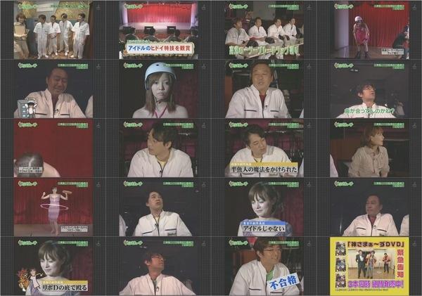 ホリさまぁ~ず #13 20090707 禁断!創作美談の会で珠緒プンプンに有吉が.avi.jpg
