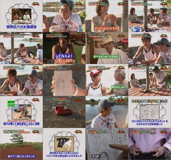 【バラエティ】 20090709 モヤモヤさまぁ~ず2 ハワイ3 あげちゃえハワイ土産面白絵ハガキおじさん爆笑保存版(1024x768 H264 mp3).avi.jpg
