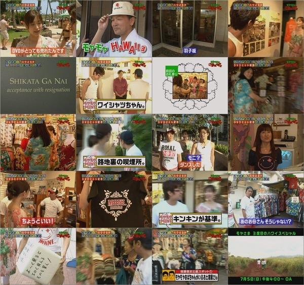 【バラエティ】 20090702 モヤモヤさまぁ~ず2 ハワイ1 DVDヒット記念ハワイお礼参り第三弾(1024x768 H264 mp3).avi.jpg