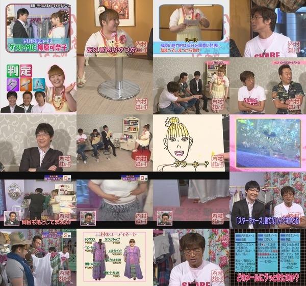 内村さまぁ~ず #67 2009.08.01 ゲスト:柳原可奈子 (WMV9 640x480).wmv.jpg