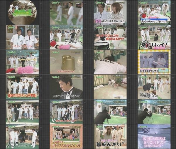 ホリさまぁ~ず #16 20090728 吉田のズッコケ誕生会ボロ続出でバレるか?.avi.jpg