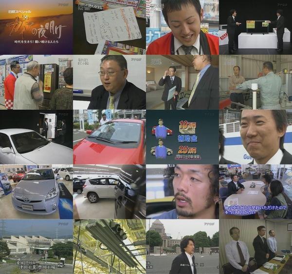 (TV ドキュメンタリー) 2009 0623 ガイアの夜明け 消費は動くか~エコ商戦!大型景気対策を追う~役所広司.avi.jpg