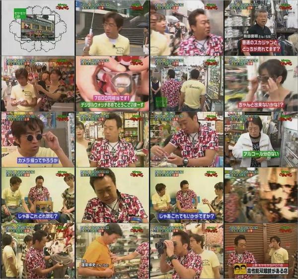 (TV)(大江麻理子) モヤモヤさまぁ~ず2 2009年08月06日 #118 上野1.mp4.jpg