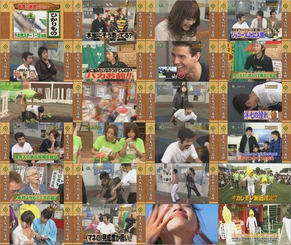 [お笑い]めちゃイケ 20090801 日本一面白い牧場メチャ畑牧場営業中 やべっち寿司真夏の大行列厳選有名人100連発!! Xvid+MP3 1280x720.avi.jpg