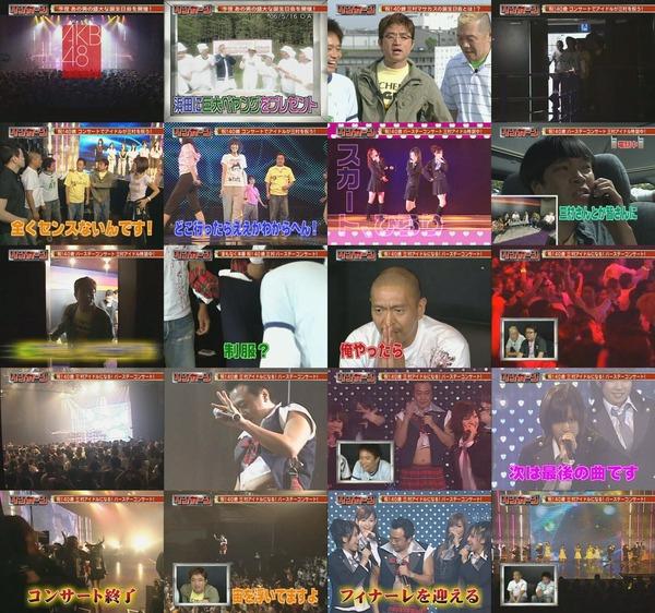 リンカーン 祝!さまぁ~ず三村マサカズ40歳ハッピーバースデー!!AKB48コンサート飛び入り(20070612お笑いDivx).avi.jpg