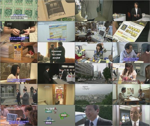 [TV] [ドキュメンタリー] ガイアの夜明け #380 「争奪!買い物ポイント~眠る10兆円を掘り起こせ~ 」 (1280x720 x264 AAC D-TVQ).mp4.jpg