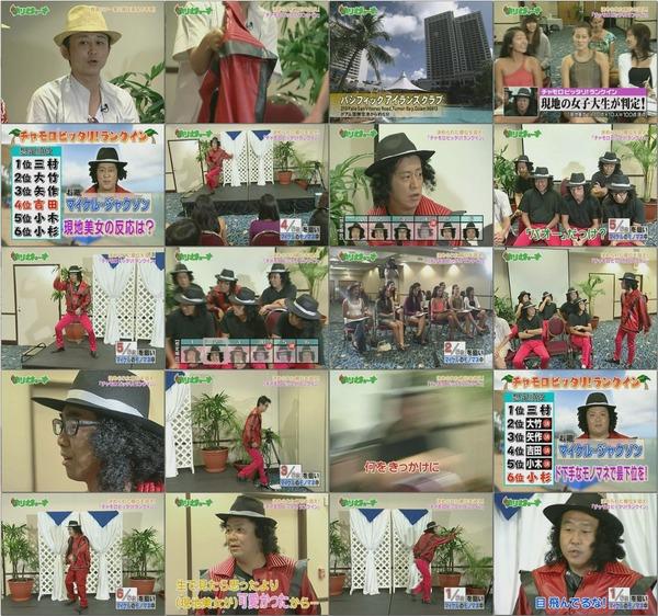 (TV バラエティ お笑い) 20090902 ホリさまぁ~ず.avi.jpg