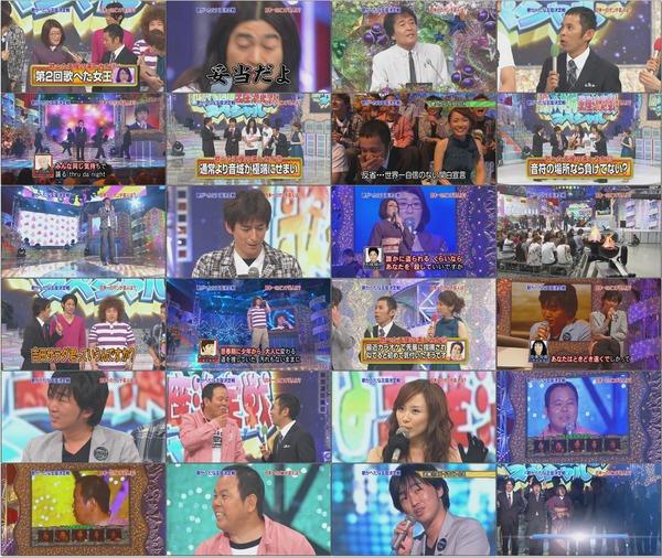 [お笑い]めちゃイケ 20090912 お笑い芸人歌がへたな王座決定戦 Xvid+MP3 1280x720.avi.jpg