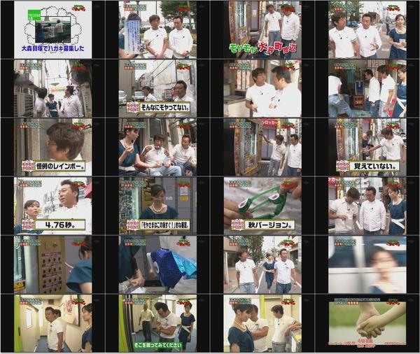 モヤモヤさまぁ~ず2 20090924 #124 大井町.avi.jpg