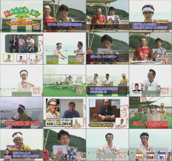 内村さまぁ~ず #70 2009.09.15 ゲスト:ずん (WMV9 640x480).wmv.jpg