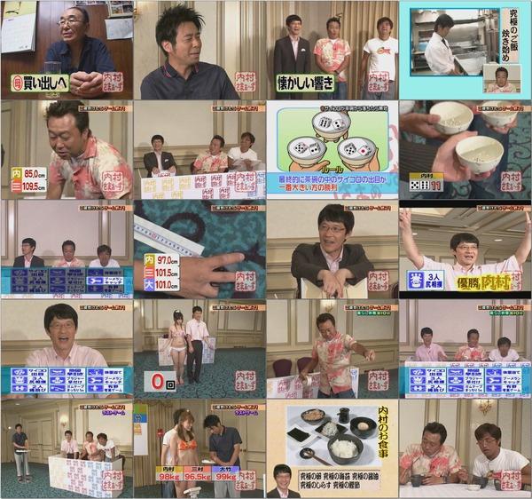 内村さまぁ~ず #71 究極の食欲の秋を楽しむ男達 - MC:有野晋哉.wmv.jpg