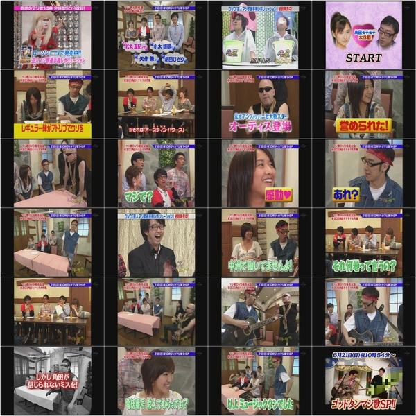 [お笑い] ゴッドタン 2009.06.17 DVD発売記念!角ちゃんモテモテ大作戦.mp4.jpg