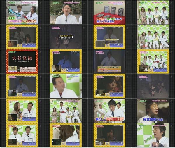 TBS ホリさまぁ~ず #26 20091110 アイドルびっくり!ドーンボウリング 第2弾!.avi.jpg