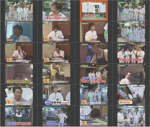 ホリさまぁ~ず #23 20091020 自作自演でハプニングのはずが…大事件続出.avi.jpg