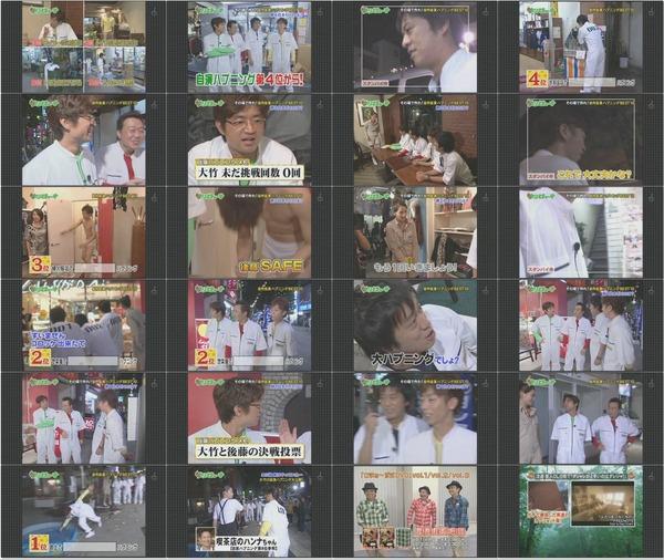 ホリさまぁ~ず #24 20091027 自作自演でハプニング想定外連発で大竹が….avi.jpg