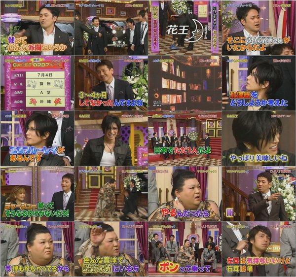 (TV バラエティ お笑い) 2009 0706 しゃべくり007 GACKT マツコ・デラックス チュートリアル ネプチューン他.avi.jpg