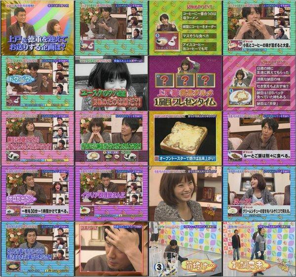[TV][番組] 20091125 『ぷっ』すま 我流グルメ!こだわり三択王 上戸彩、徳重聡.mpg.jpg