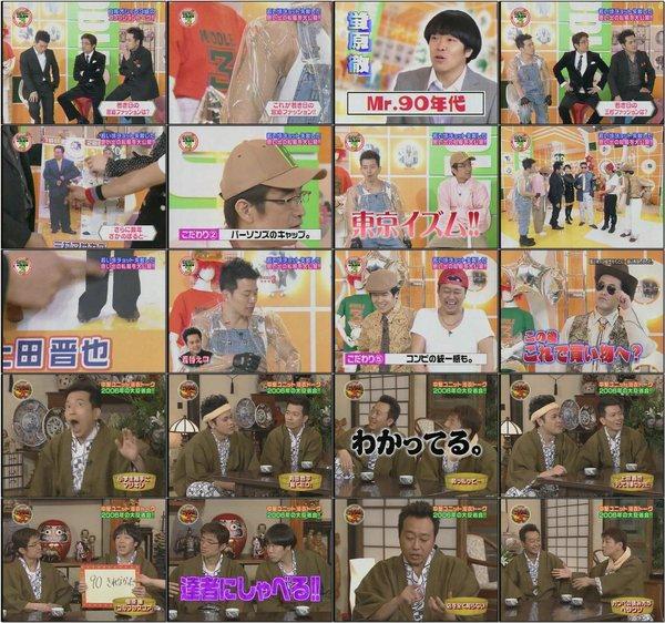 【お笑い】 アメトーーク ミドル3 第5弾 さまぁ~ず&雨上&くりぃむ.avi.jpg