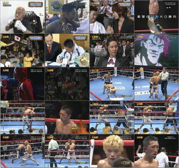 【格闘技】(ボクシング) WBC世界フライ級タイトルマッチ 内藤大助×亀田大毅 (2007.10.11 480x360 H264).avi.jpg