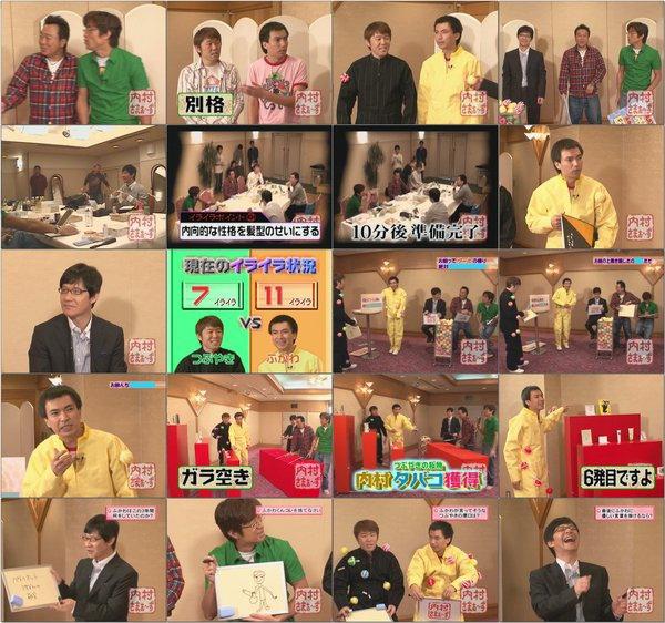 内村さまぁ~ず #75 明日からイライラしないで過ごす男達!! - MC:つぶやきシロー、ふかわりょう.wmv.jpg