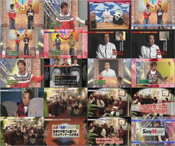 【お笑い】 さまぁ~ず×さまぁ~ず×さまぁ~ず 真冬の拡大版SP.avi.jpg