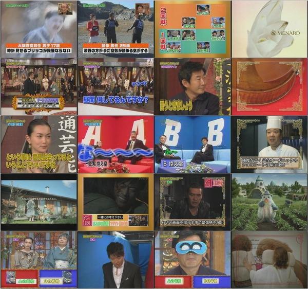 芸能人格付チェック 20100101 「これが真の一流品だ!2010 お正月スペシャル」(未編集).mpg.jpg
