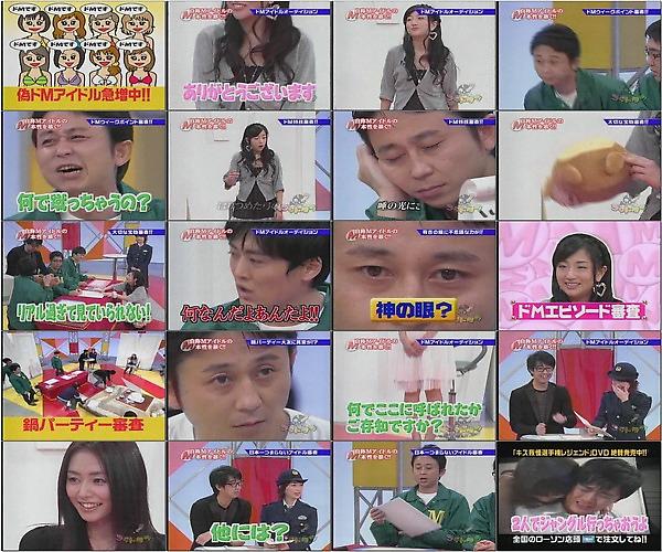 【お笑い】 ゴッドタン 090121 「第4回M女オーディション」.avi.jpg