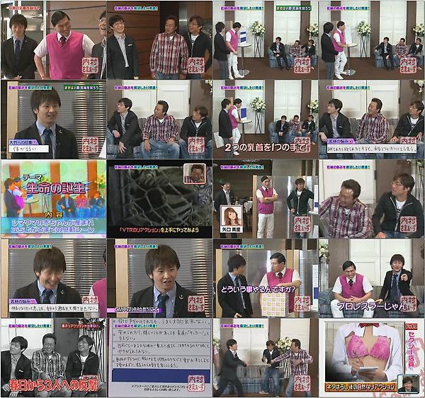 内村さまぁ~ず #80 2010.02.15 ゲスト:オードリー (WMV9 640x480).wmv.jpg