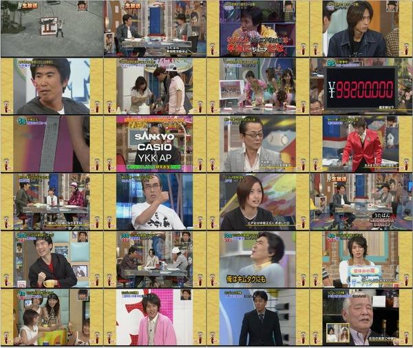 [TV] うたばん 2010.03.23 とくばん生放送3時間スペシャル (2時間分だけ 地Digi DivX685 mp3 640x480).avi.jpg