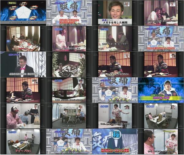 Gaki no Tsukai #997 (2010.03.21) [29.97fps].mp4.jpg
