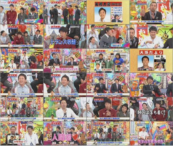 アメトーーク! 20100304 #329 東野幸治プレゼンツ「大阪だより!!」(704x396 46m55s).wmv.jpg
