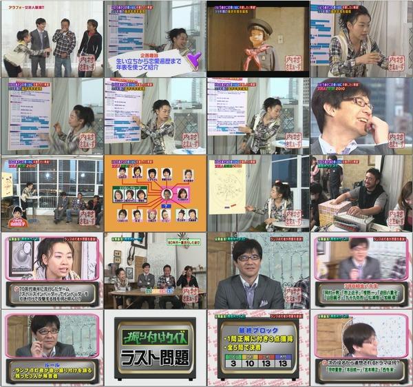 内村さまぁ~ず #83 2010.04.01 ゲスト:いとうあさこ (WMV9 640x480).wmv.jpg