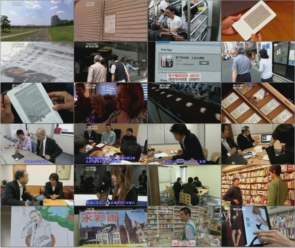 """[TV] ガイアの夜明け 第421回 2010.06.15 「""""電子ブック""""の衝撃 ~活字市場はどう変わるのか?~」 (地Digi DivX685 mp3 640x360).avi.jpg"""