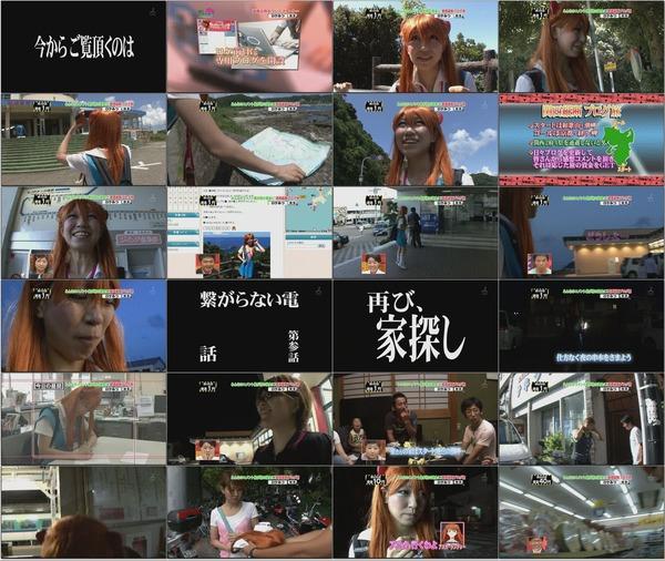 ロケみつ~ロケ×ロケ×ロケ~関西縦断ブログ旅完全版 #1.avi.jpg