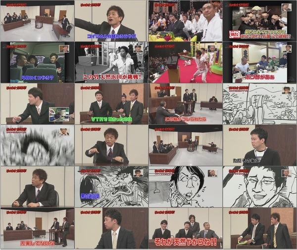 ダウンタウンのガキの使いやあらへんで!! 2010.06.06 浜田雅功天然裁判!!・前編.mp4.jpg